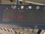 東北5.JPG
